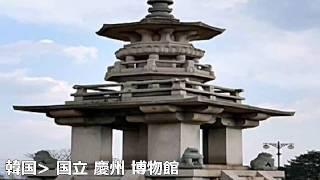 国立 慶州 博物館.wmv