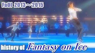 羽生結弦 history of Fantasy on Ice Part1!! Very cute and cool FaOI 2013~2015#yuzuruhanyu
