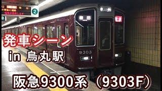"""阪急9300系(9303F)""""特急 梅田行き"""" 烏丸駅を発車する 2019/08/04"""