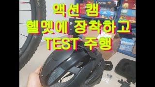 액션캠 헬멧 장착 TEST