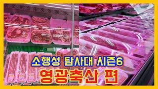 소행성탐사대 시즌6 (청주 가경터미널시장 영광축산편)