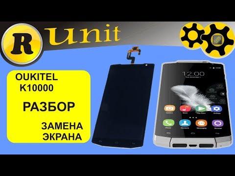 Разборка Oukitel K10000, замена экрана.