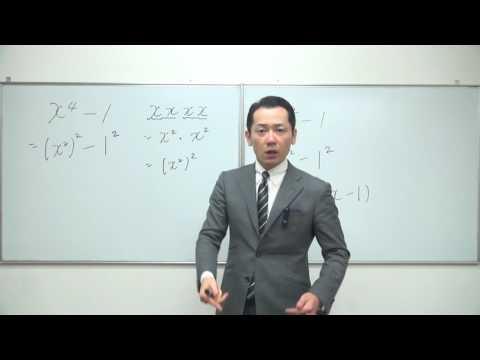 数学質問 因数分解 x4-1