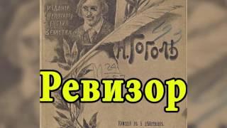 Ревизор   Н  В  Гоголь  Аудиокнига  mp4