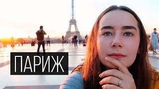 Восхождение в Швейцарии и футбол в Париже
