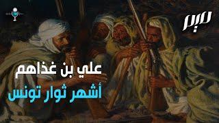 علي بن غذاهم أشهر ثوار تونس