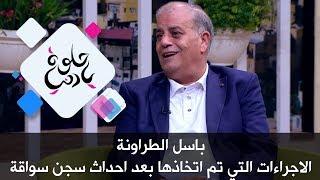 باسل الطراونة - الاجراءات التي تم اتخاذها بعد احداث سجن سواقة
