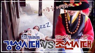 경성시대 vs 조선시대 2부