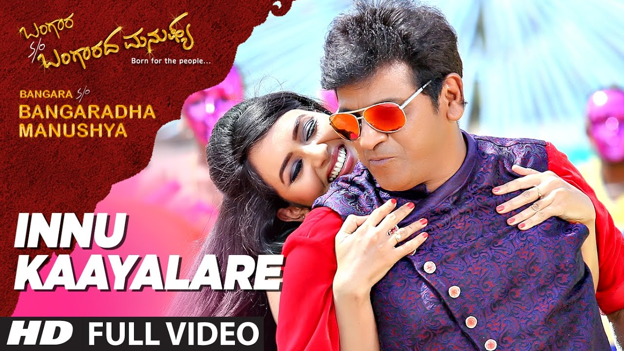 Innu Kaayalare Full Video Song || Bangara S/O Bangaradha Manushya || Shiva Rajkumar,Vidya Pradeep