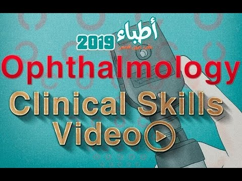 Ophthalmology Clinical skills