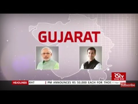 Rajyanama - Gujarat