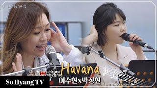 Lee Suhyun (이수현) - Havana   Begin Again 3 (비긴어게인 3)
