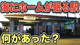『海底にホームがある駅』に行ってきました!一体何があったの???