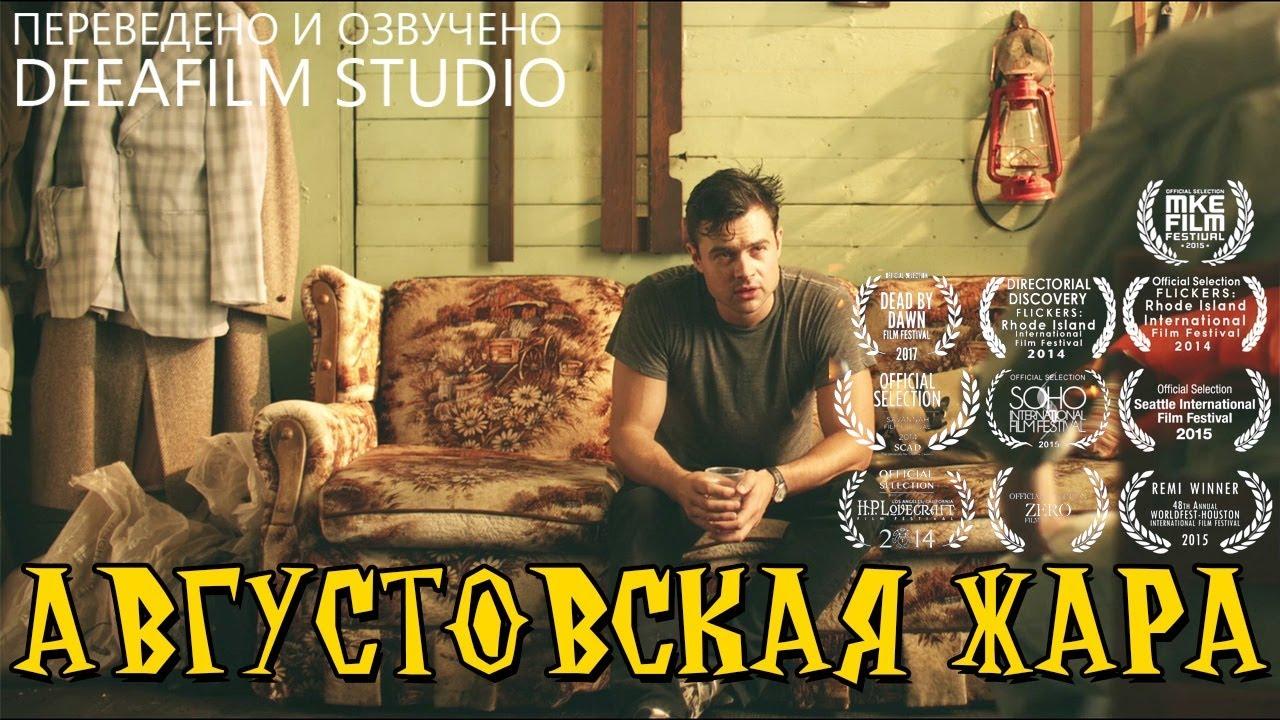 Короткометражка «Августовская жара» | Озвучка DeeaFilm