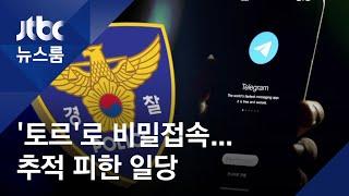 경찰, 두바이와 수사공조…추적 피한 일당 '꼬리' 잡는다 / JTBC 뉴스룸