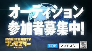 『関西発!才能発掘TV マンモスター』参加者募集中