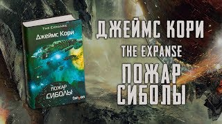 "Обзор книги ""Пожар Сиболы"" Дж. Кори 