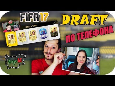 FIFA17 DRAFT ПО ТЕЛЕФОНА