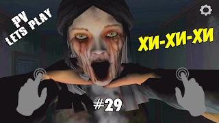 #29 ПОИГРАЕМ ► The Fear : Creepy Scream House на Android