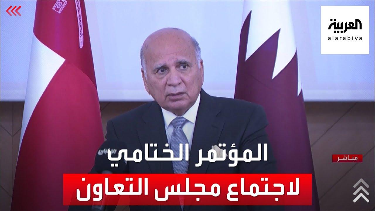 المؤتمر الختامي لاجتماع مجلس التعاون الخليجي على مستوى وزراء الخارجية