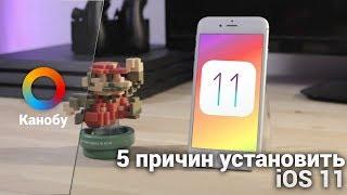 5 главных улучшений IOS 11 Пора обновляться