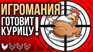 Курица по-игромански! Специальный рецепт к 8 марта от Игромании