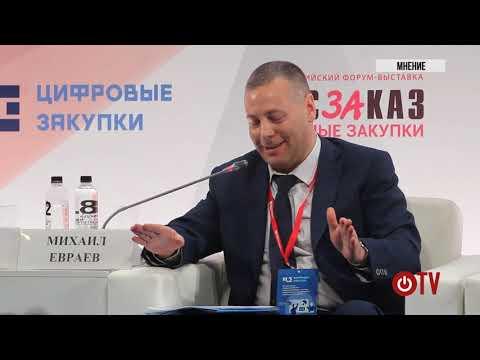 Правила контроля над госзакупками должны измениться - Михаил Евраев, замглавы ФАС - Госзаказ.ТВ