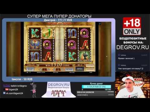 Стрим в онлайн-казино Вулкан, бездепозитные бонусы и фриспины за регистрацию в описаниииз YouTube