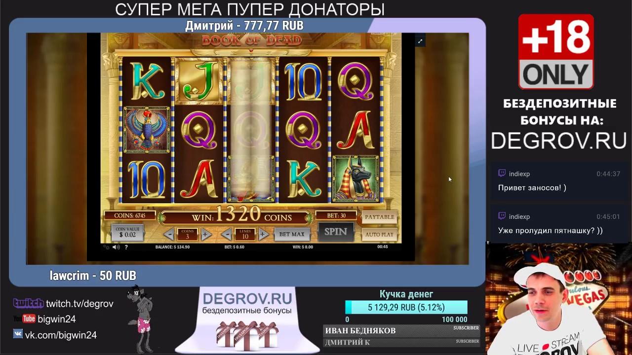 мгновенные бездепозитный бонус в казино