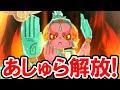 【妖怪ウォッチ3】あしゅらをゲット!解放に必要な8体の妖怪の居場所と入手方法を公開!妖怪ウォッチ3 テンプラの新レジェンド妖怪あしゅらの実況プレイ攻略動画 Yo-kai Watch 3 Tempura