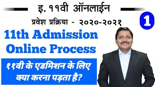 11th online admission full new process explained with changes | FYJC online admission | Dinesh Sir
