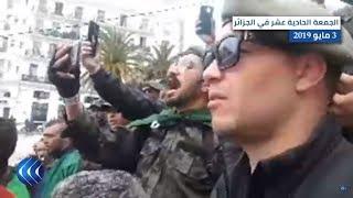 شاهد.. أقوى هتافات من معطوبي الجيش في الجمعة 11 لحراك الجزائر