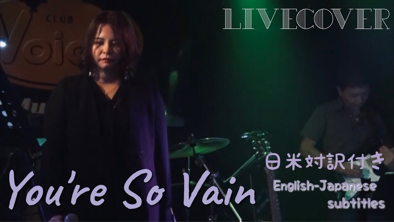 LIVE COVER『You're So Vain』Carly Simon(虚ろな愛/カーリーサイモン ...