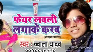 Jwala yadav 2018 के सुपरहिट आरकेस्टा सांग feyar lavli lagake फेयर लवली लगा के करब लईका गोर..