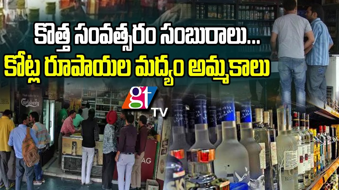 New Year Eve Liquor Sales net Rs 400 Cr in Telangana ...