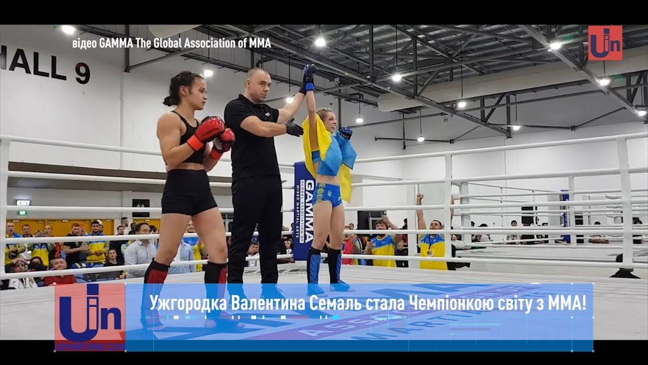 Ужгородка Валентина Семаль стала Чемпіонкою світу з ММА!