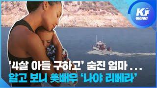 호수에 빠진 4살 아들 구하고...미국 배우 '나야 리베라' 숨진 채 발견 / KBS뉴스(News)