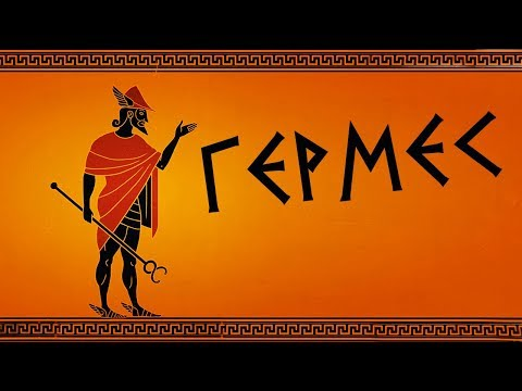 Греческая мифология: Гермес