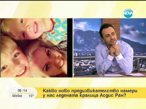 Ásdís Rán viðtal í Búlgaríu
