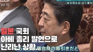 정말 갈 데까지 가버린 일본 국회의 현상황...