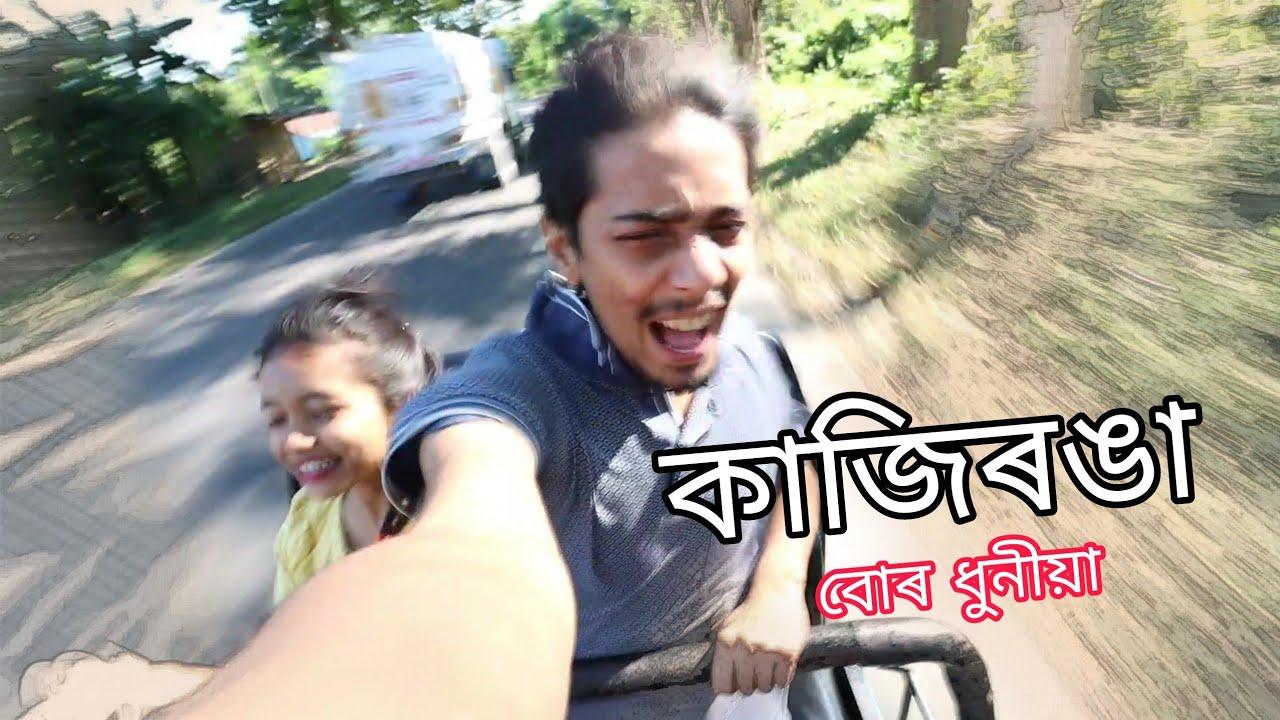 কাজিৰঙা বোৰ ধুনীয়া - Last Video from Kaziranga