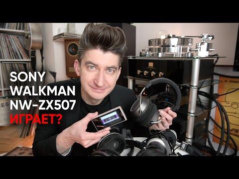 Hi-Res/DSD плеeр SONY Walkman NW-ZX507 наконец играет?