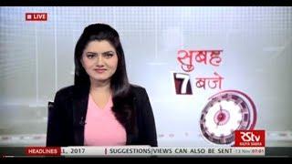 Hindi News Bulletin   हिंदी समाचार बुलेटिन – Nov 13, 2017 (7 am)
