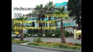 Недвижимость Сочи Дом 100 м , участок 7 соток с фруктовым садом