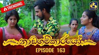 Nadagamkarayo Episode 163 || ''නාඩගම්කාරයෝ'' || 03rd September 2021 Thumbnail