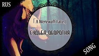 【蓮 ft. Melis】「A Werewolf Fate」Судьба оборотня【Original RUS song】