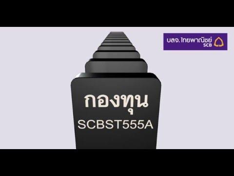 กองทุน SCB Smart Trade 555A