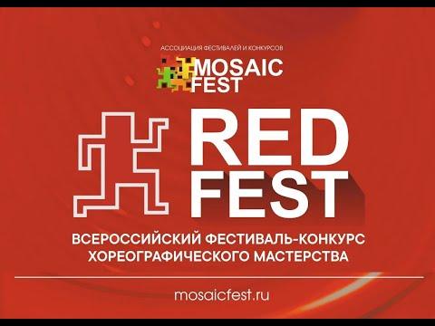 II Всероссийский фестиваль-конкурс хореографического мастерства «RED FEST 2020»