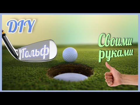 Миниатюр гольф своими руками