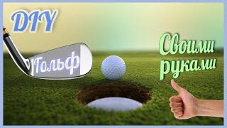 DIY гольф ДОМА своими руками